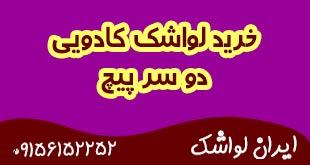 خرید لواشک کادویی 1 کیلویی در ایران 3